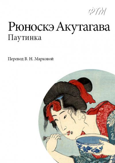 Акутагава Рюноскэ - Паутинка