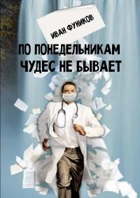 По понедельникам чудес не бывает - Иван Фуников