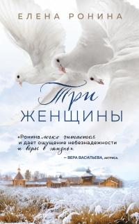 Три женщины - Елена Ронина