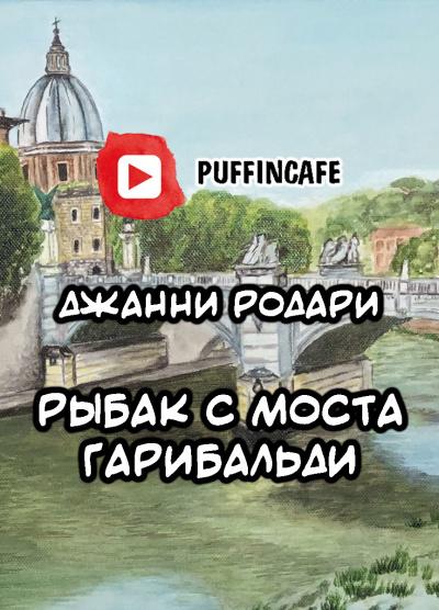 Родари Джанни - Рыбак с моста Гарибальди