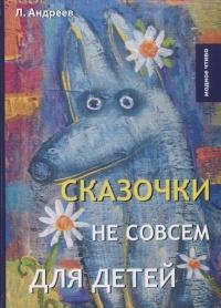 Андреев Леонид - Три ночи (Сон)
