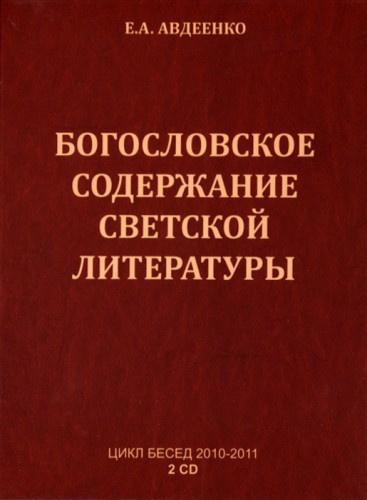 Авдеенко Евгений - Богословское содержание светской литературы