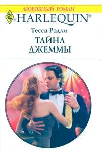 Тайна Джеммы - Тесса Рэдли