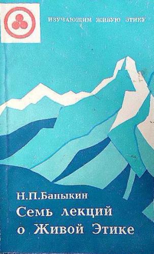 Баныкин Николай - Семь лекций о Живой Этике