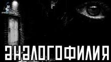 Титов Дмитрий - Аналогофилия