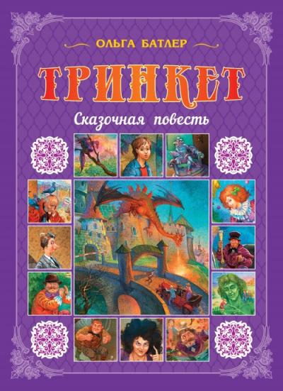 Батлер Ольга - Тринкет