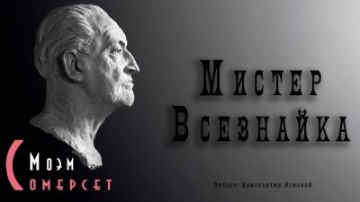 Моэм Сомерсет - Мистер Всезнайка