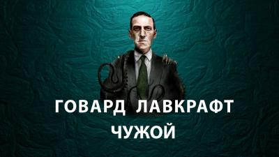 Лавкрафт Говард - Чужой