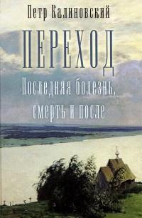 Калиновский Петр - Переход, последняя болезнь, смерть и после
