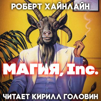 Хайнлайн Роберт - Магия Inc.