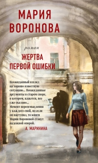 Жертва первой ошибки - Мария Воронова