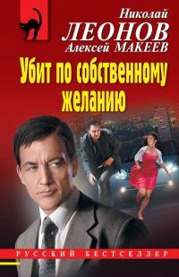 Убит по собственному желанию - Алексей Макеев