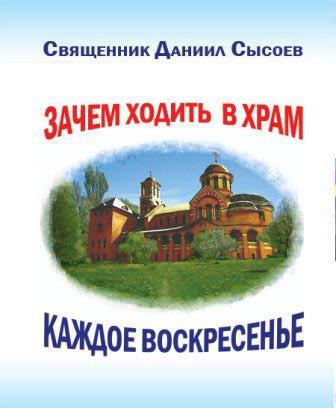 Сысоев Даниил - Зачем каждое воскресенье ходить в храм