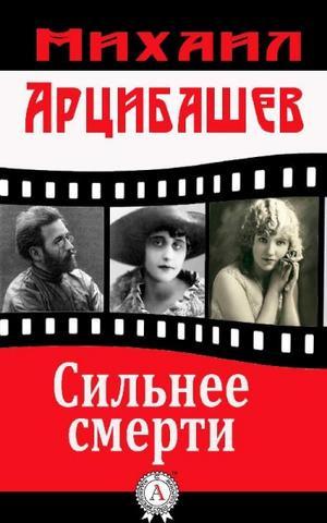 Арцыбашев Михаил - Сильнее смерти