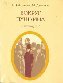 Ободовская Ирина, Дементьев Михаил - Вокруг Пушкина