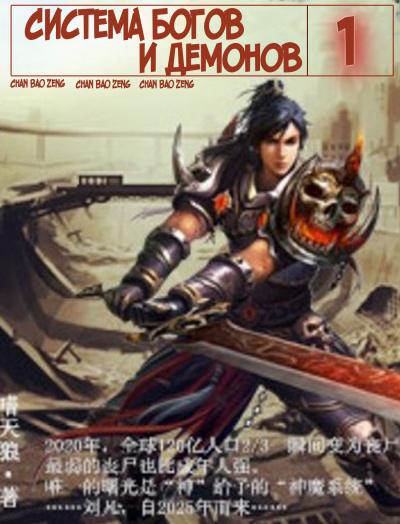 Zi Chan Bao Zeng - Система богов и демонов (1 Часть)