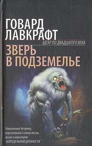 Лавкрафт Говард - Оборотень в пещере