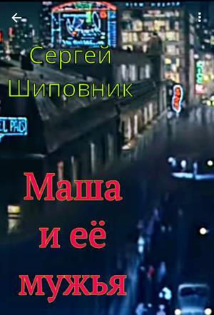 Шиповник Сергей - Маша и её мужья