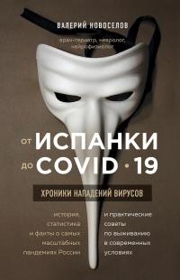 От испанки до COVID-19. Хроники нападений вирусов - Валерий Новоселов