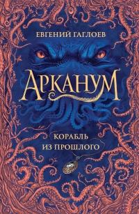 Корабль из прошлого - Евгений Гаглоев