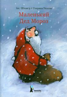 Штонер Ану - Маленький Дед Мороз