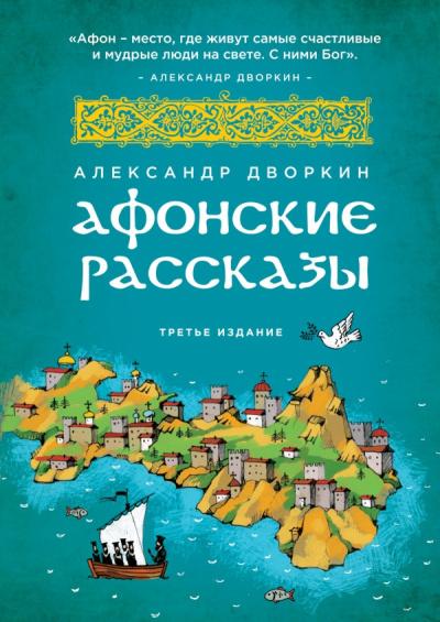 Дворкин Александр - Афонские рассказы