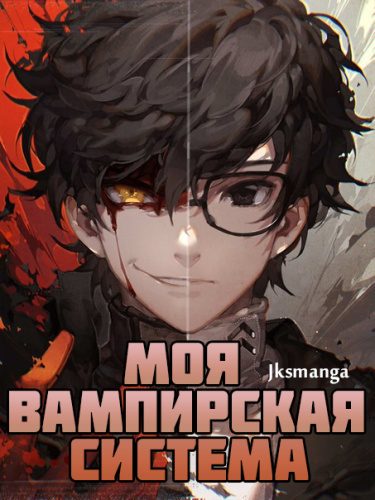 Jksmanga - Моя вампирская система Том 1 часть 1