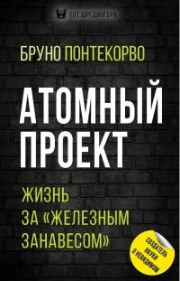 Атомный проект. Жизнь за «железным занавесом» - Бруно Понтекорво