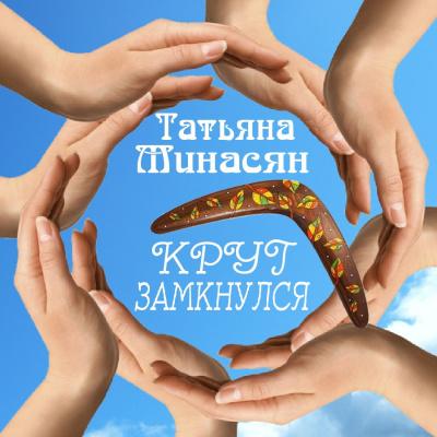 Минасян Татьяна - Круг замкнулся