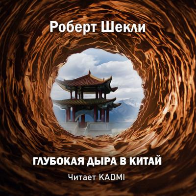 Шекли Роберт - Глубокая дыра в китай