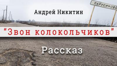 Никитин Андрей - Звон колокольчиков