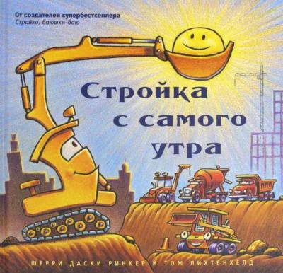 Ринкер Даски - Стройка с самого утра