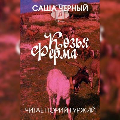 Черный Саша - Козья ферма