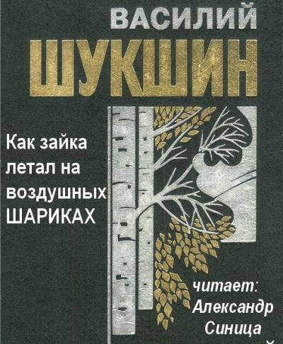 Шукшин Василий - Как зайка летал на воздушных шариках