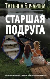 Старшая подруга - Татьяна Бочарова