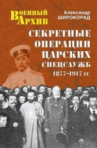 Секретные операции царских спецслужб. 1877-1917 гг. - Александр Широкорад