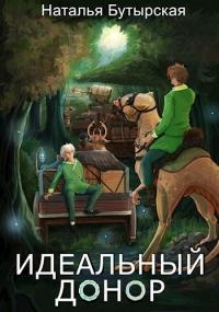 Караван - Наталья Бутырская