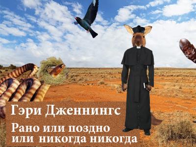 Дженнингс Гэри - Рано или поздно или никогда никогда