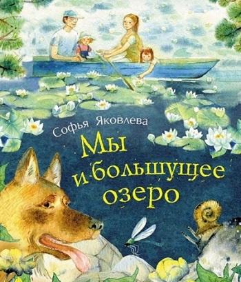 Яковлева Софья (Соня Саарви) - Мы и большущее озеро