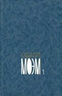 Моэм Сомерсет - Возвращение