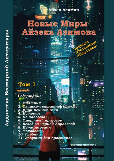 Азимов Айзек - Не навсегда