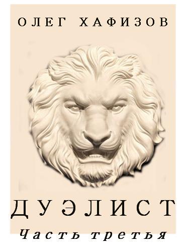 Хафизов Олег - Дуэлист 3