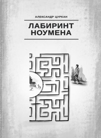 Цуркан Александр - Лабиринт ноумена