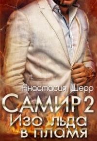 Самир 2. Изо льда в пламя - Анастасия Шерр