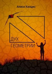 Дух геометрии - Алиса Ханцис