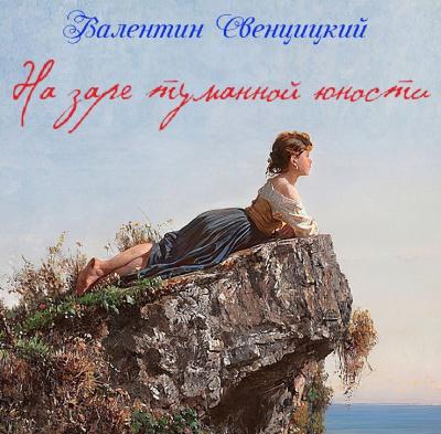 Свенцицкий Валентин - На заре туманной юности