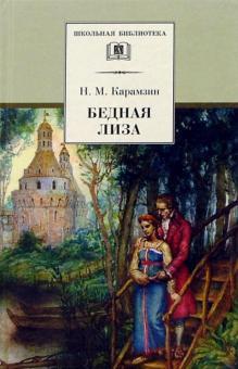 Карамзин Николай - Бедная Лиза