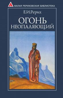 Рерих Елена - Огонь Неопаляющий