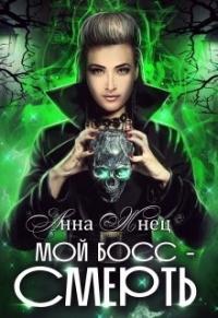 Влюблён до смерти - Анна Жнец