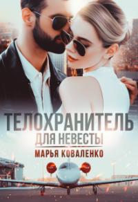 Телохранитель для невесты - Мария Коваленко